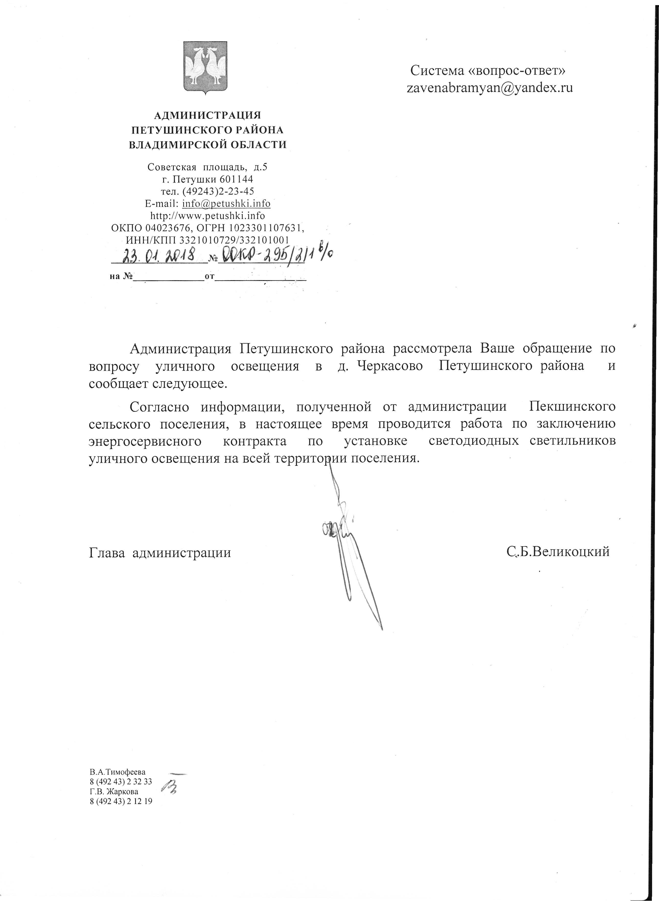 http://vopros-otvet.petushki.info/img/295.jpg