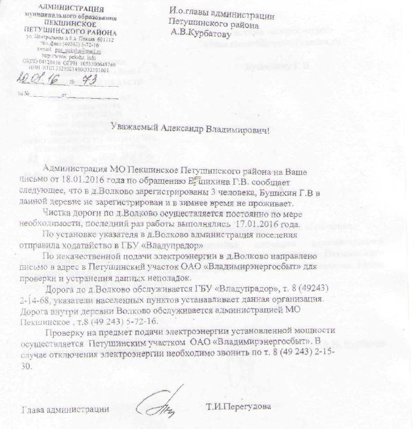 http://vopros-otvet.petushki.info/img/bush.JPG