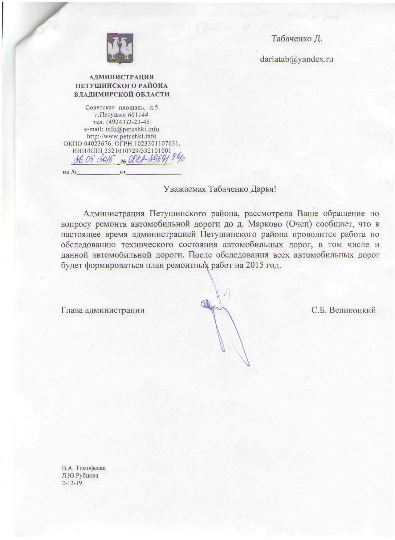 Ответ на обращение Табаченко Д.