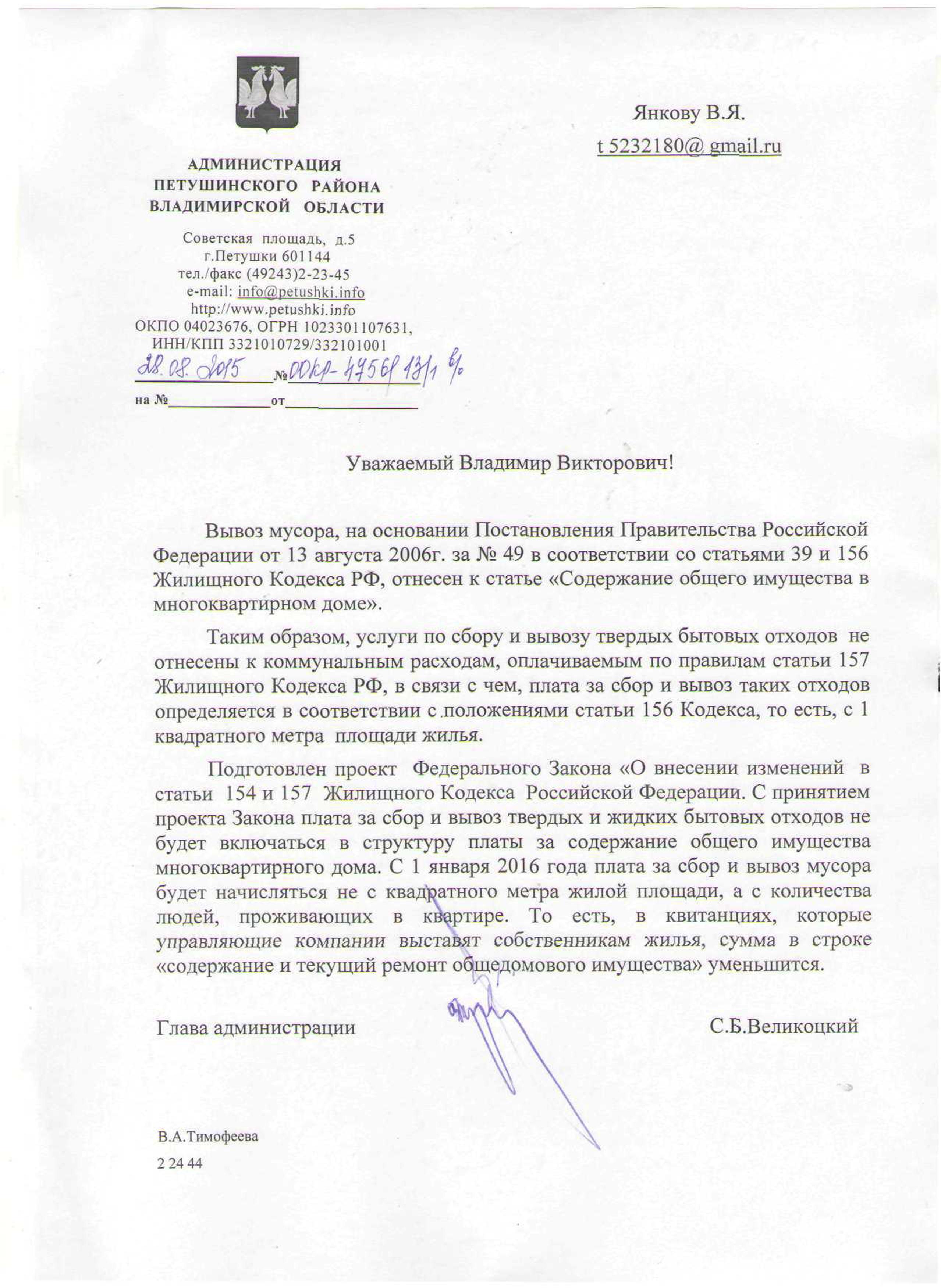 http://vopros-otvet.petushki.info/img/yankov.jpg